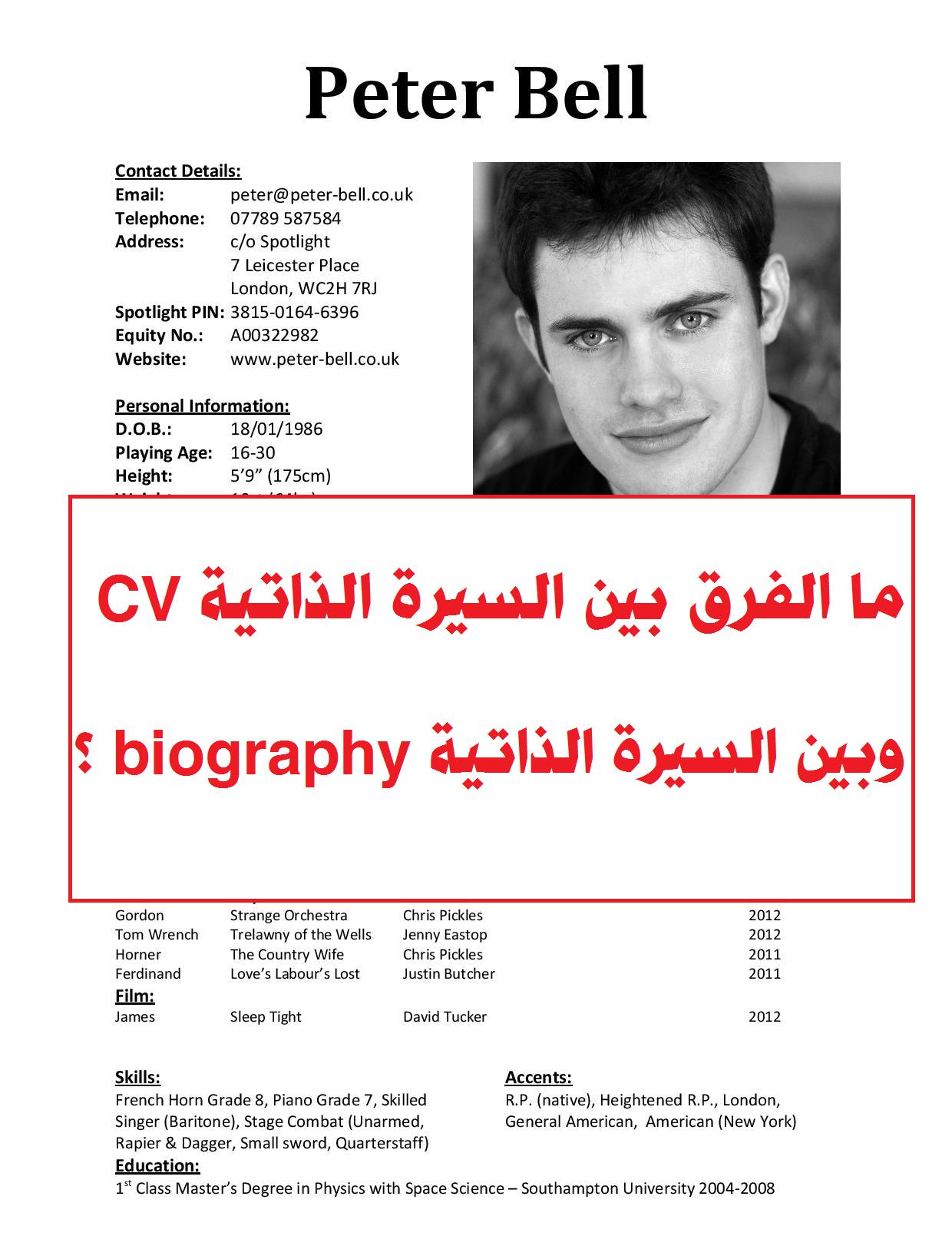 ما الفرق بين السيرة الذاتية CV وبين السيرة الذاتية biography ؟