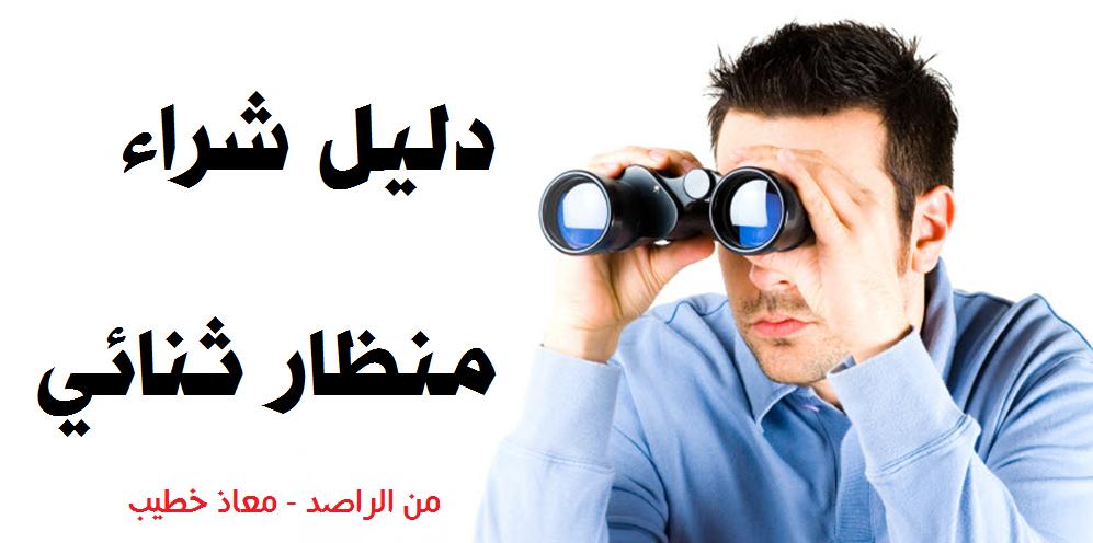 دليل شراء ناظور - نصائح وكل المعلومات عن المنظار الثنائي
