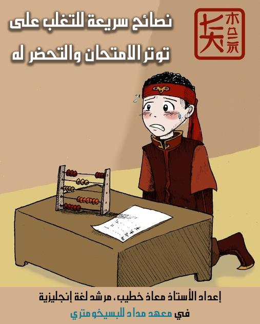 طرق مواجهة ضغط الامتحانات